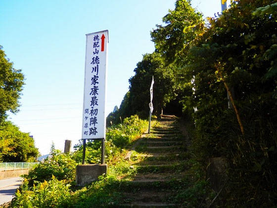 Entrance of the initial base camp of Tokugawa Ieyasu