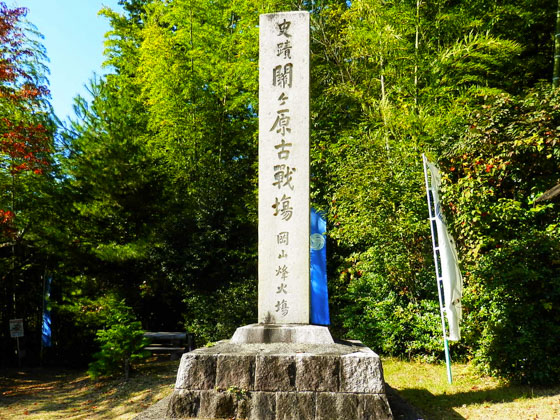 Okayama Noroshiba, where the beacon fire was made to inform the outbreak of battle (base of Kuroda and Takenaka)
